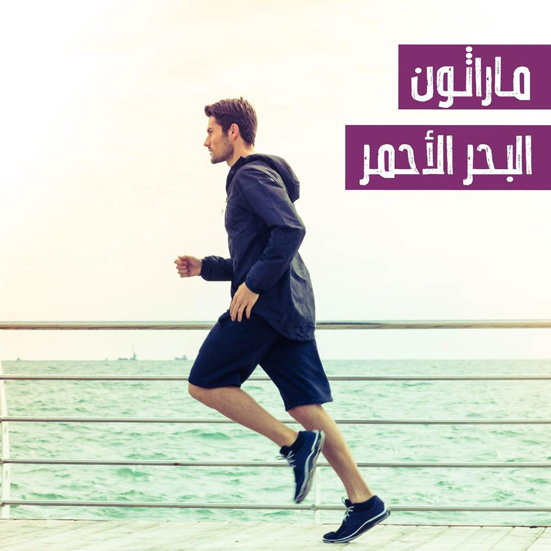 All You Need to Know About the Red Sea Marathon