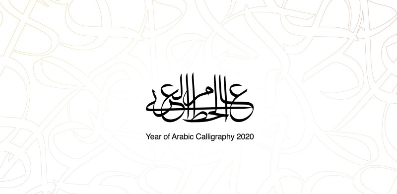 Year of Arabic Calligraphy Extended Into 2021